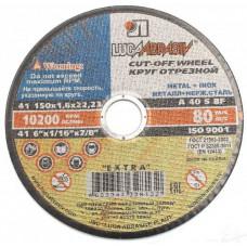 Круг отрезной ЛУГА по металлу 150х1.6х22мм