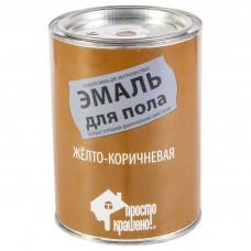 Эмаль Простокрашено ПФ-226 желто-коричневая 0,9кг