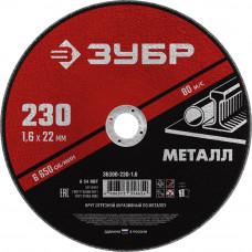 Круг отрезной ЗУБР Мастер абразивный по металлу 230*1,6