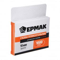 Скобы для степлера мебельного ЕРМАК 10мм (11,3*0,7мм)